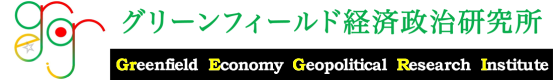 Greenfiled Economy Geopolitical Research Institute