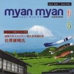 Myanmyan 5月号
