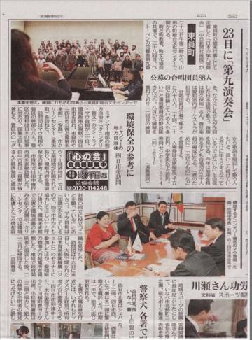四日市市訪問の記事(中日新聞2016/12/21)